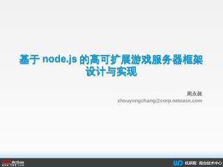 Node.js与游戏服务器Pomelo -...