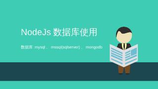 NodeJs数据库使用 - 周祥博客