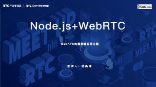 nodejs_webrtc