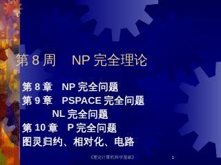 任何NP语言都多项式时间归约到cnf-SA...