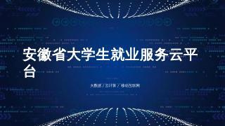 安徽省大学生就业服务云平台使用方法.pptx