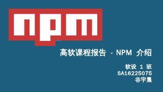 高软课程报告- NPM 介绍软设1 班SA...