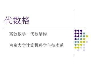 (偏序)格 - 南京大学