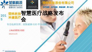 (ICU)的商业模式规划重症监护系统