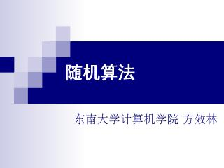 7.随机 - 东南大学计算机科学与工程学院