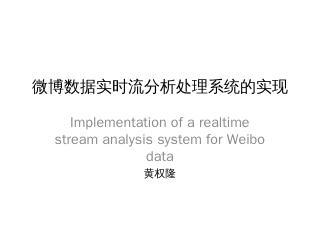 微博数据实时流数据分析处理系统的实现