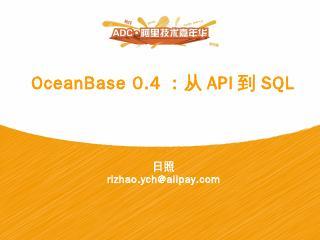 OceanBase 0.4:从API到SQ...