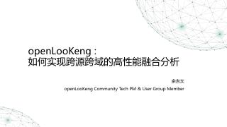 2.余吉文-openLooKeng:如何实...