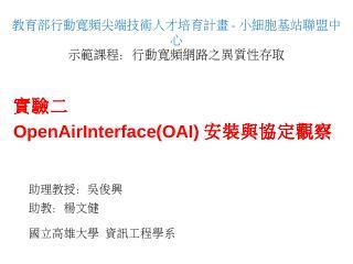 實驗二OpenAirInterface(O...
