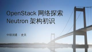Openstack 网络探索- Neutr...