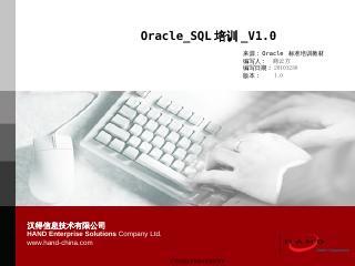 Oracle SQL 培训