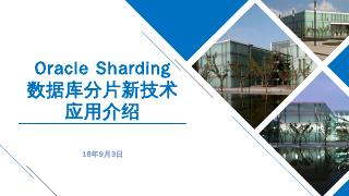 Oracle Sharding 数据库分片...