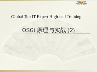 osgi:service的处理