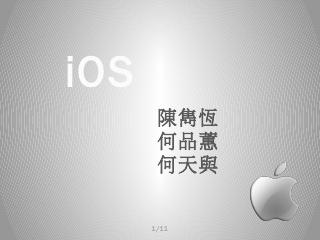 Outline iOS的歷史與應用iOS的...