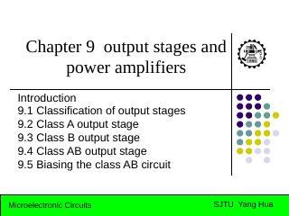 输出级和功率放大器