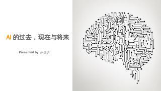 AI的过去,现在与将来