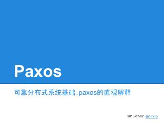 paxos_simple_introduction