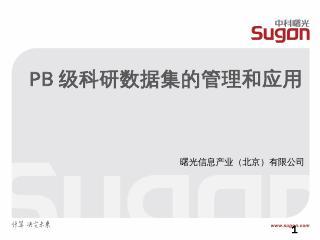 PB级科研数据集的管理与应用(刘冠川,曙光...