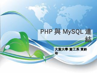 php與mysql連結.pptx - 大葉大學