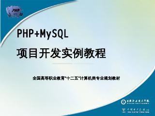 总之核心编程语言和数据库平台为:PHP+M...