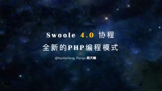 韩天峰 - Swoole4-全新的PHP编程模式