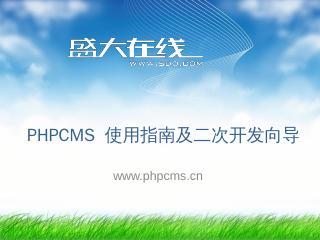 课件下载 - Phpcms