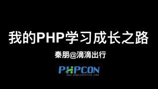 秦朋 - 我的PHP学习成长之路