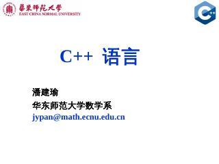 PowerPoint - 华东师范大学数学系