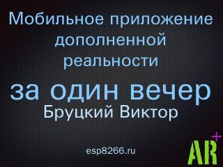 PowerPoint - esp8266