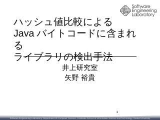 PowerPoint - 井上研究室 - ...