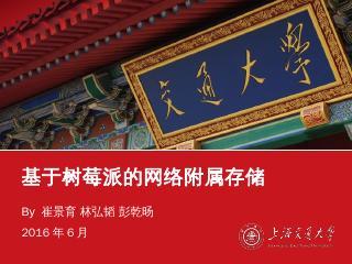 PowerPoint - Qianyang Peng