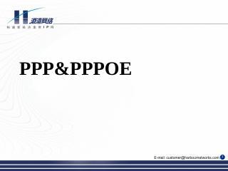 PPPOE中PPP报文的帧结构