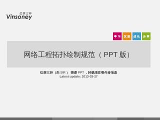 小结关于PPT绘制网络拓扑的建议 - 红茶...