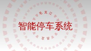 毛克江——智能停车系统答辩PPT(终).pptx