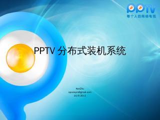 PPTV分布式装机系统_public.pp...