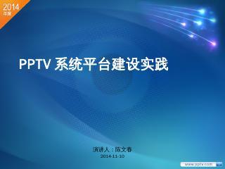 PPTV系统平台建设实践 - TopGeek