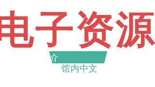 中文电子资源讲座.pptx - Index...