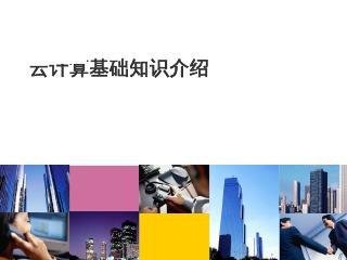云计算基础知识介绍.pptx - iSh