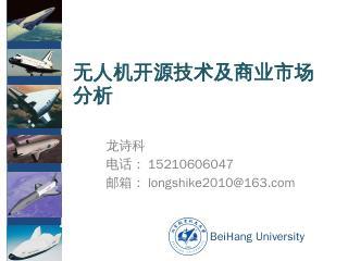 北京开源沙龙讲稿-PPZ飞控 - ExBo...
