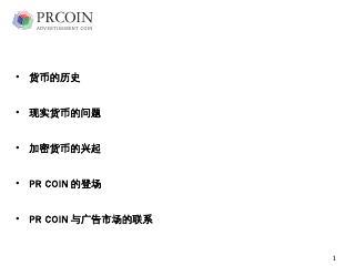 PRCOIN广告平台的循环结构是?? - ...