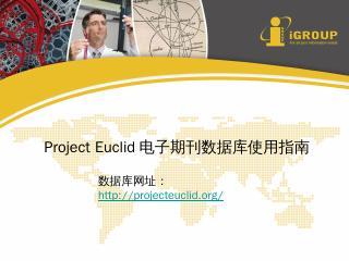 Project Euclid数据库使用指南...