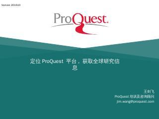 定位ProQuest 平台, 获取全球研究...