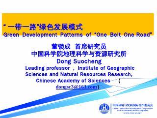 循环发展 - 中国环境与发展国际合作委员会
