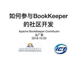 如何参与BookKeeper的社区开发