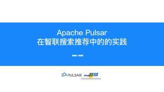 Pulsar在搜索推荐中的应用