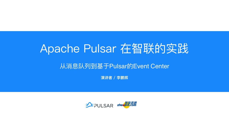 Apache Pulsar在智联的实践2