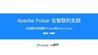 Apache Pulsar在智联的实践 2