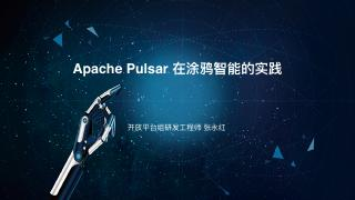 Apache Pulsar 在涂鸦智能的实践