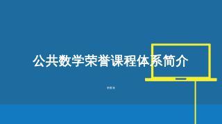 公共数学荣誉课程体系简介