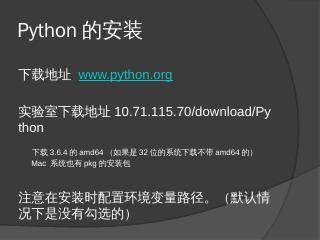 Python版本介绍